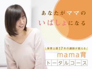 mama育トータルコース 〜あなたがママの居場所になる〜